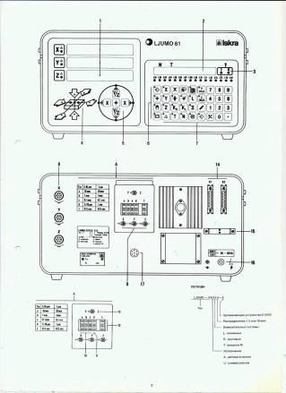 (схемы электрические
