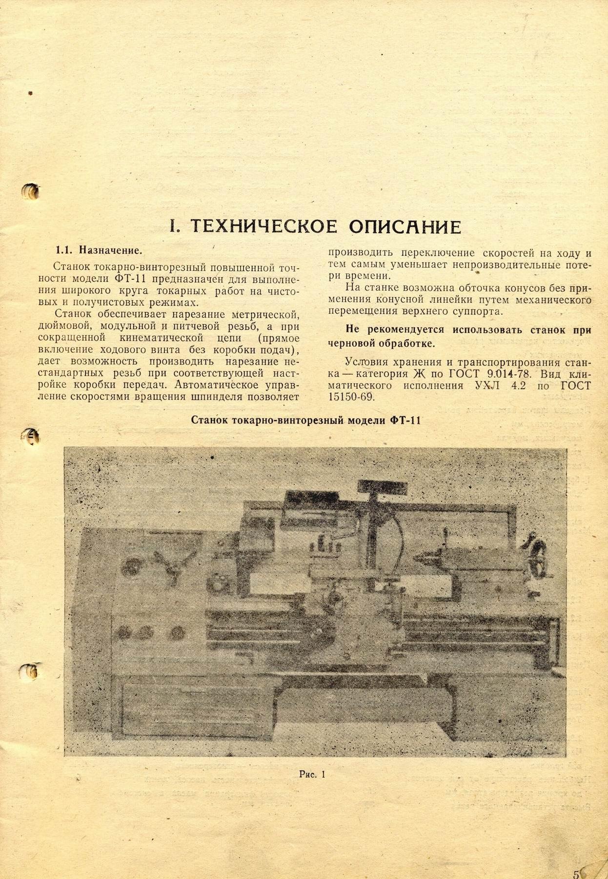 Схема на станок фт 11