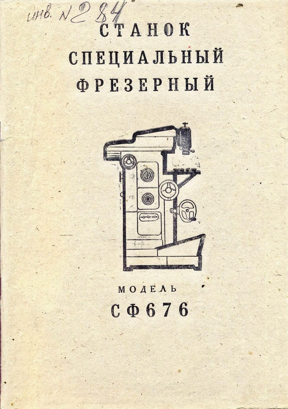 фрезерный станок 676 инструкция