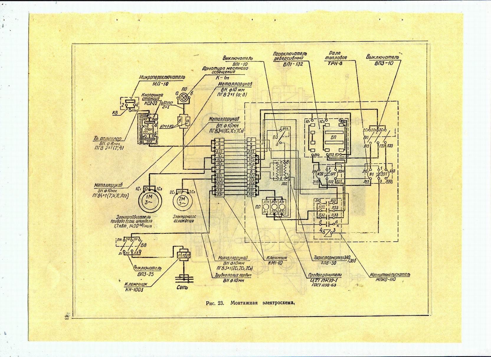 Трубогиб ив3428 электрическая схема