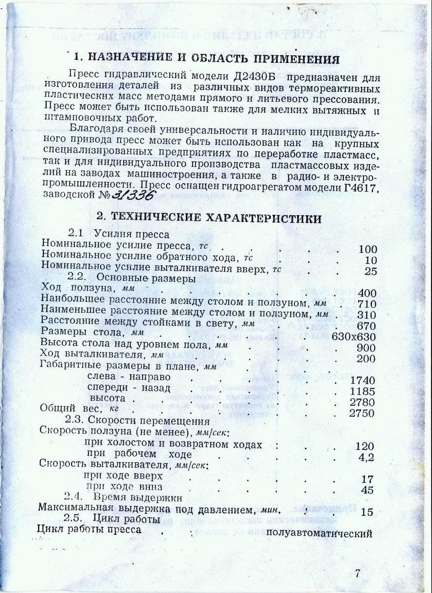 ПРЕСС ГИДРАВЛИЧЕСКИЙ Д2430 ПАСПОРТ СКАЧАТЬ БЕСПЛАТНО