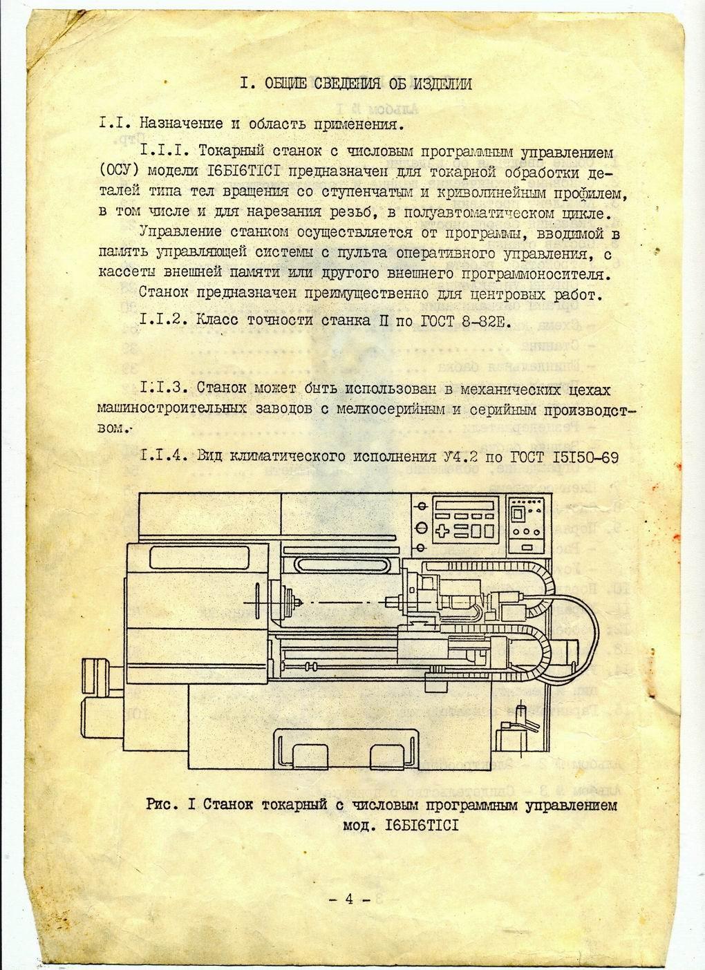 Схема карусельного станка 1л532