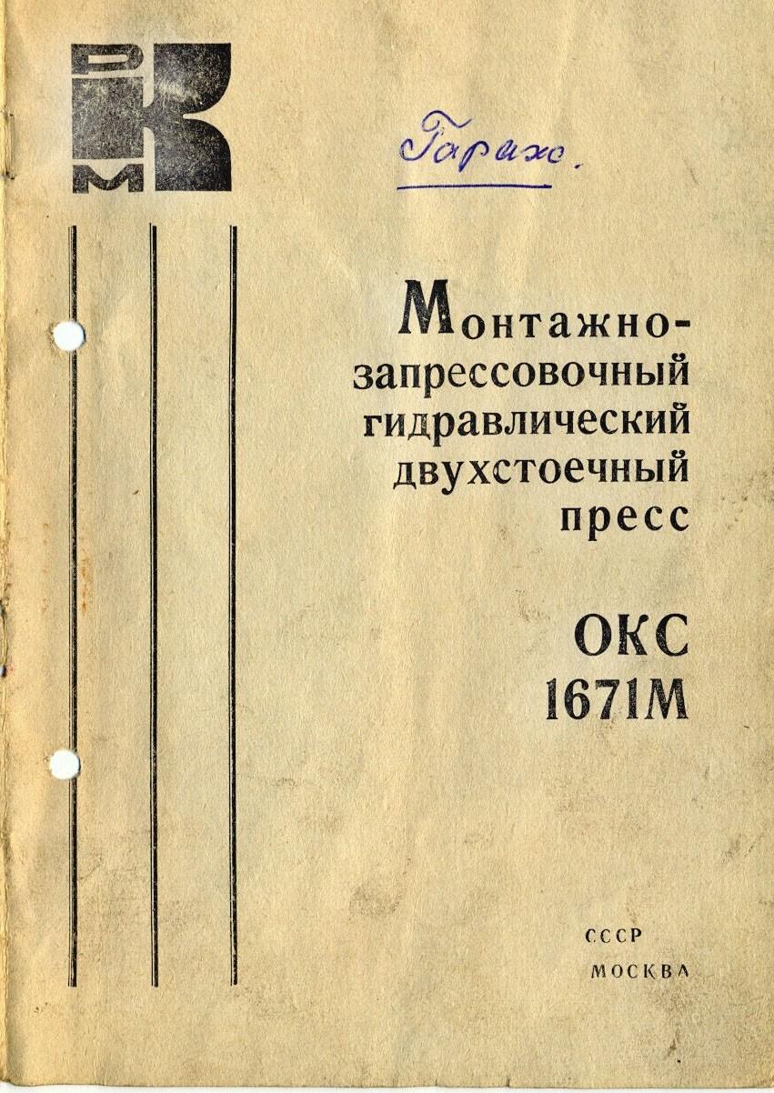 паспорт на пресс гидравлический да 2238
