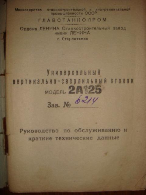 Портал Stanok-online.ru